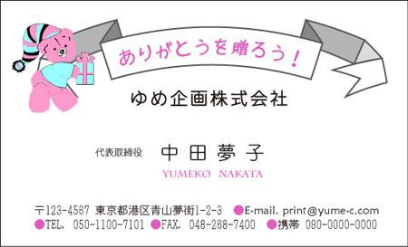 くま名刺 KK-15