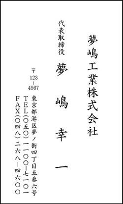 ビジネス名刺(縦)AT-01