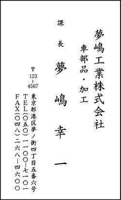 ビジネス名刺(縦)AT−02
