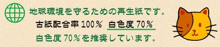 再生紙 古紙配合率100% 白色度70%