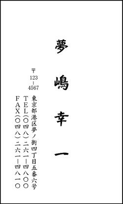ビジネス名刺(縦)AT−03