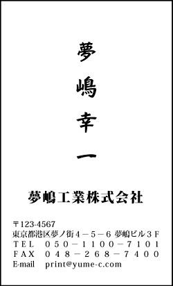 ビジネス名刺 (縦)AT-04