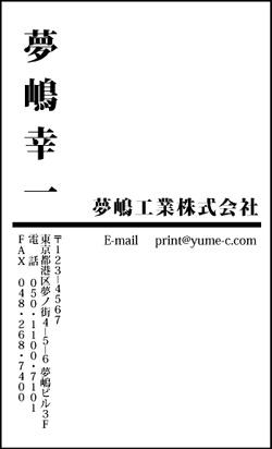 ビジネス名刺(縦)AT-05