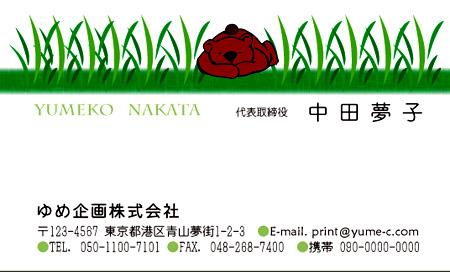 くま名刺 KK-16