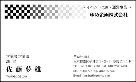 ビジネス名刺 EY-15