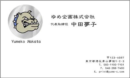 犬名刺 IN-01