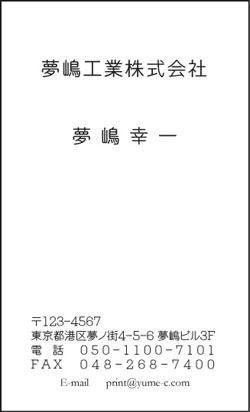 ビジネス名刺 AT-06