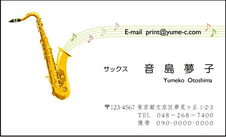 音楽名刺 PI-45