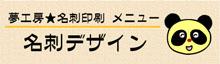 夢工房★名刺印刷 メニュー(名刺デザイン)