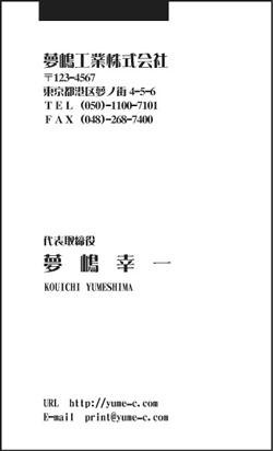 ビジネス名刺(縦)AT-08