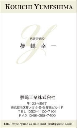 ビジネス名刺(縦) ZT-01