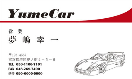 車名刺 KM-51