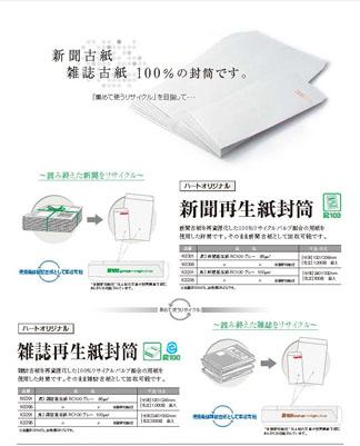 新聞再生紙封筒と雑誌再生紙封筒