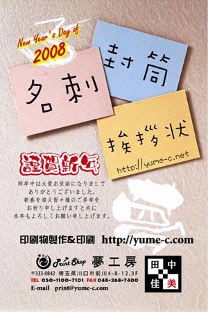 夢工房の2008年-年賀状
