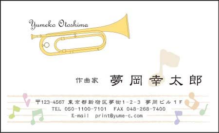 音楽名刺 トロンボーン PI−47