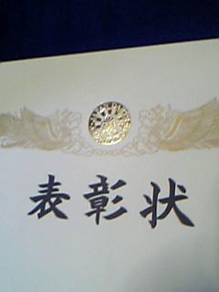 賞状金箔印刷見本