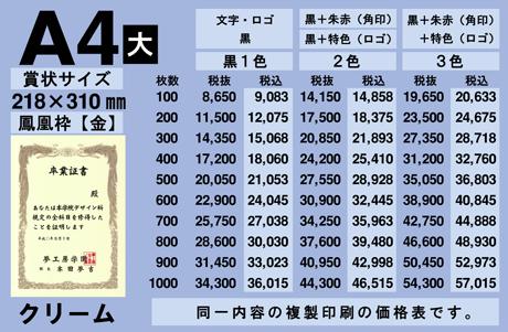 A4賞状印刷価格表(クリーム)