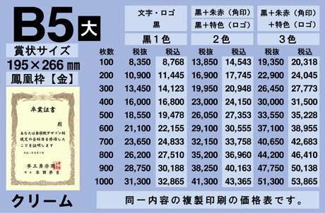 B5賞状印刷価格表(クリーム)
