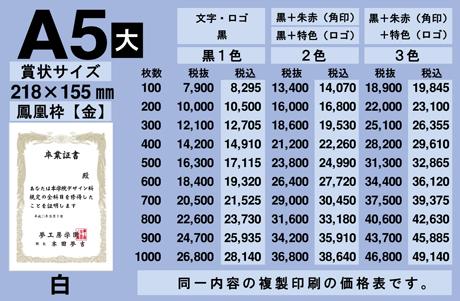 A5賞状印刷価格表(白)