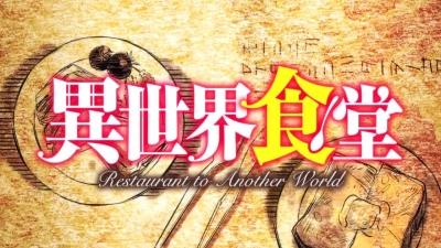 異世界食堂1