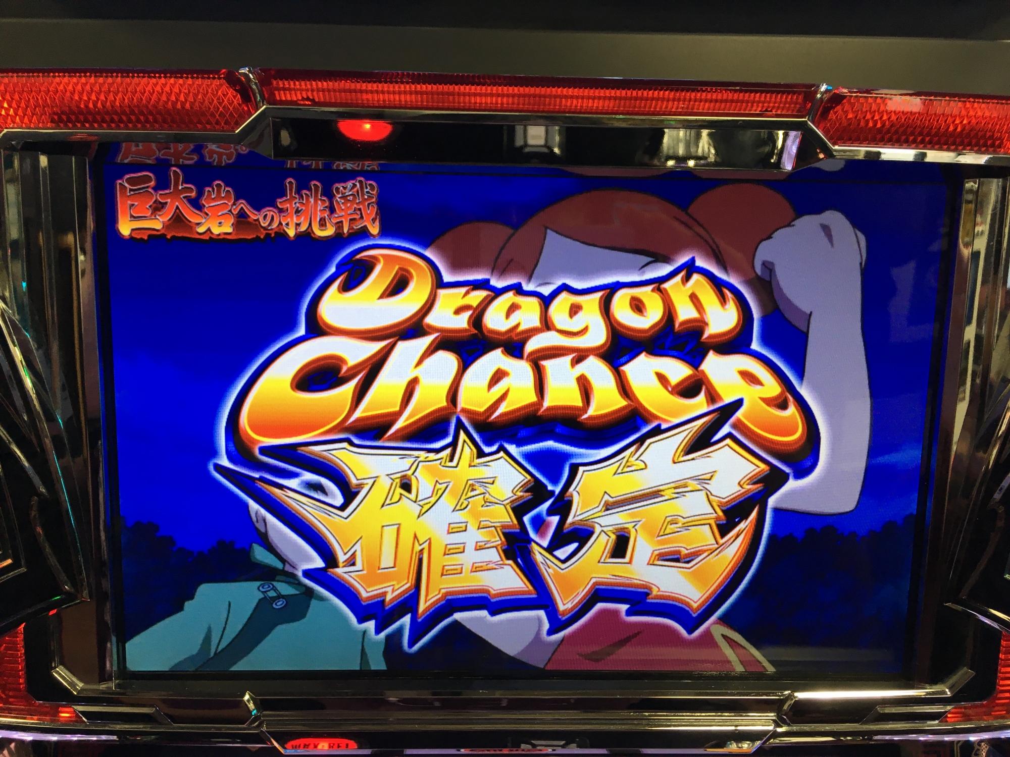 ドラゴンギャル修羅7