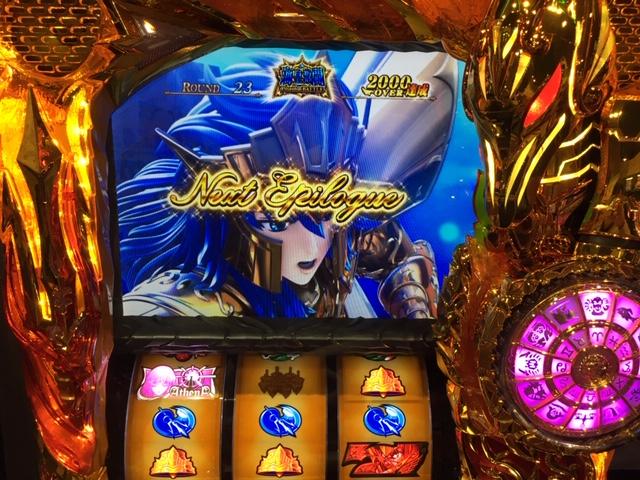 聖闘士星矢エンディング1