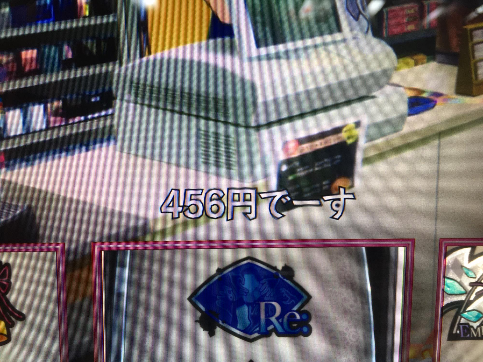 リゼロ 456円でーす