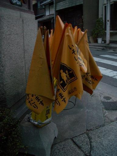 横断歩道旗