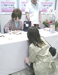 アキコ先生サイン会
