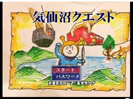 気仙沼クエスト オープン画面