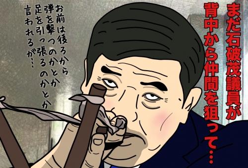 【石破】「何を思いあがっているのか」石破茂が「宣戦布告」手記を発表 「安倍総理よ、命を懸けて私は闘う」(衆鳥取1区) ->画像>14枚
