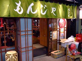 もんじゃ バンビ3号店