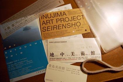 瀬戸内国際芸術祭2010フリーチケット