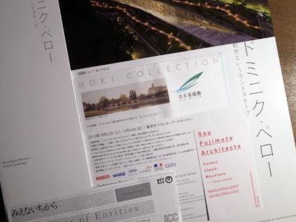 11月-東京チケット