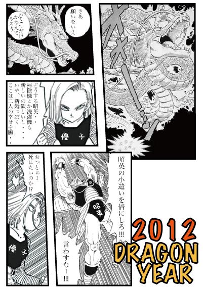 ドラゴンイヤー2012