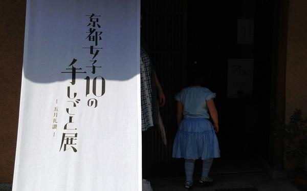 京都女子10人の手しごと展