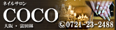 ネイルサロン COCO(ココ)