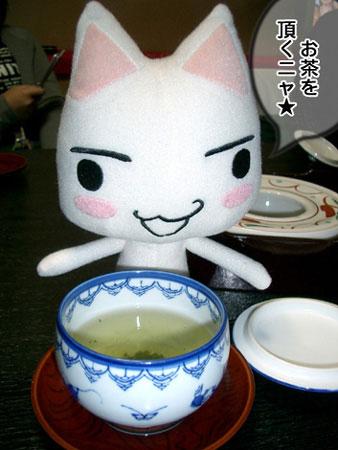 トロとお茶
