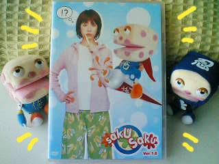 sakusaku DVD1