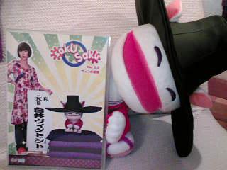 sakusaku DVDと一緒に2