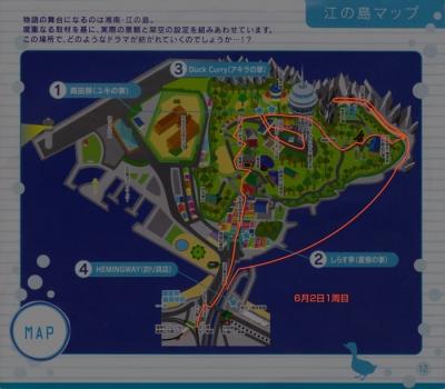 江ノ島マップ2