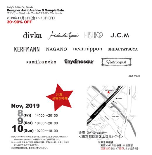 2019-11sale.jpg