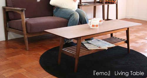 『emo』リビングテーブル