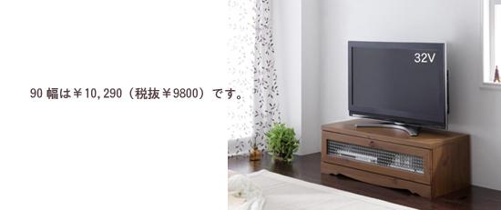 カントリー調テレビボード【alto】アルトW90