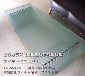 『wire series』 ガラスリビングテーブル YG-56