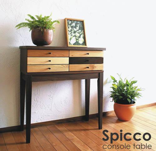 『spicco』 80コンソールテーブル