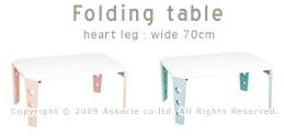 ハート脚テーブル70cm