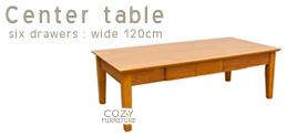 引き出し付きのセンターテーブル
