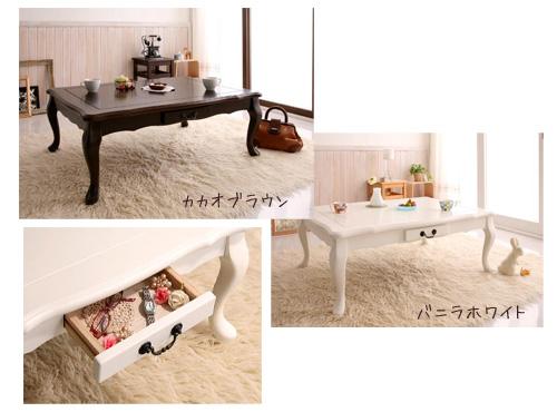 ヨーロピアン調スウィートデザインこたつテーブル