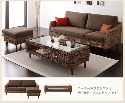 アバカシリーズ 【Parama】パラマ カウチソファ+W120テーブルのセット